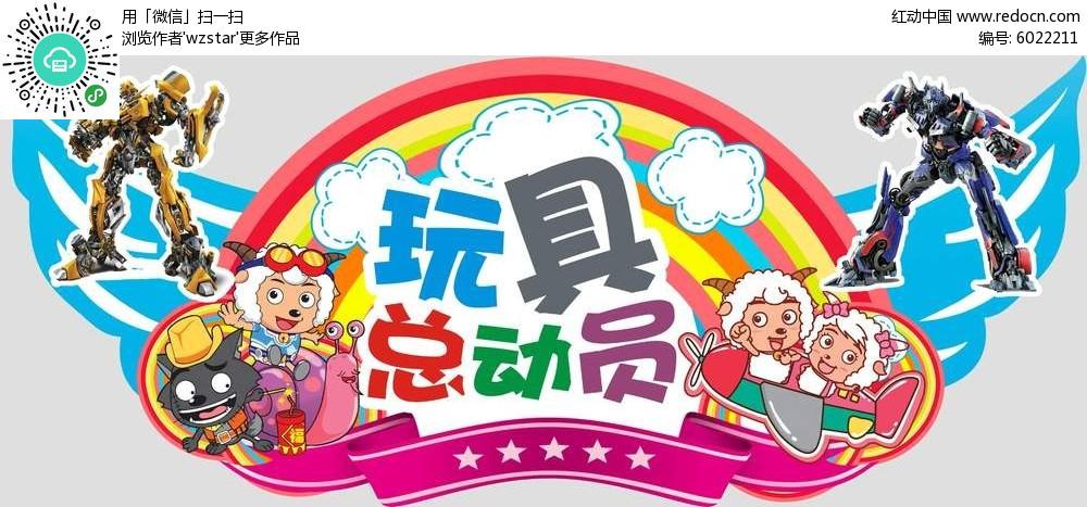 玩具总动员卡通淘宝海报素材
