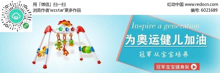 婴儿产品淘宝海报素材图片