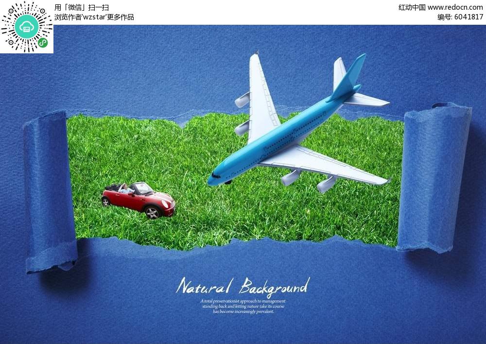 创意飞机海报背景素材