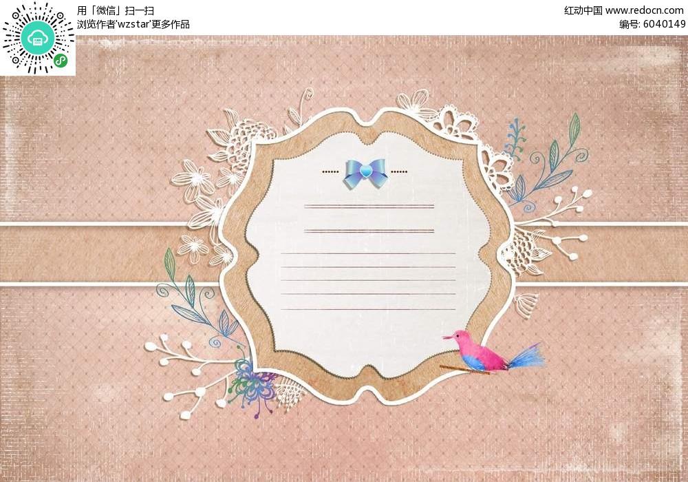 蝴蝶结贺卡封面设计