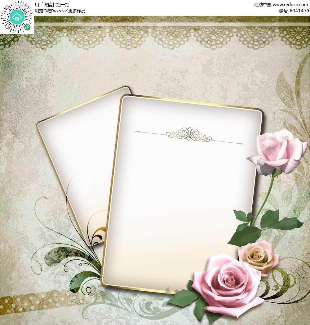 玫瑰信纸同学录内页设计
