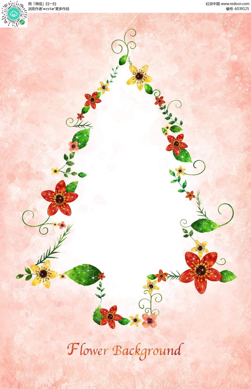 圣诞树花边贺卡封面设计