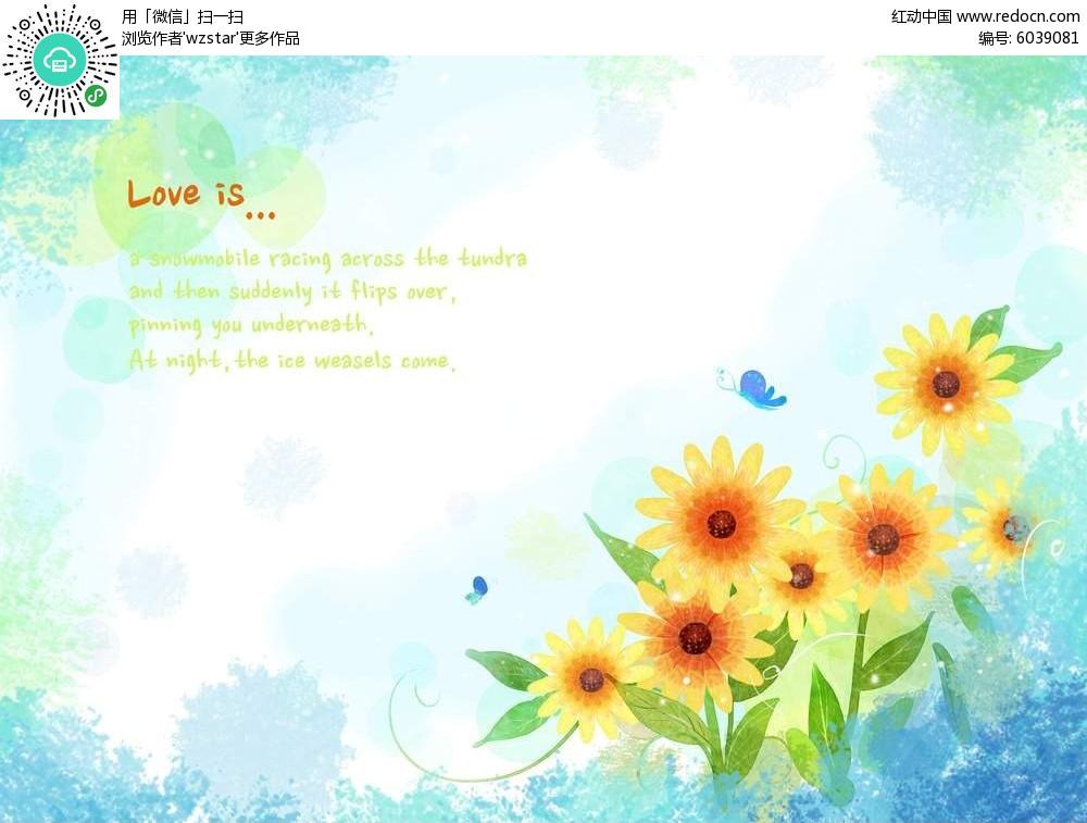向日葵水彩花卉封面设计