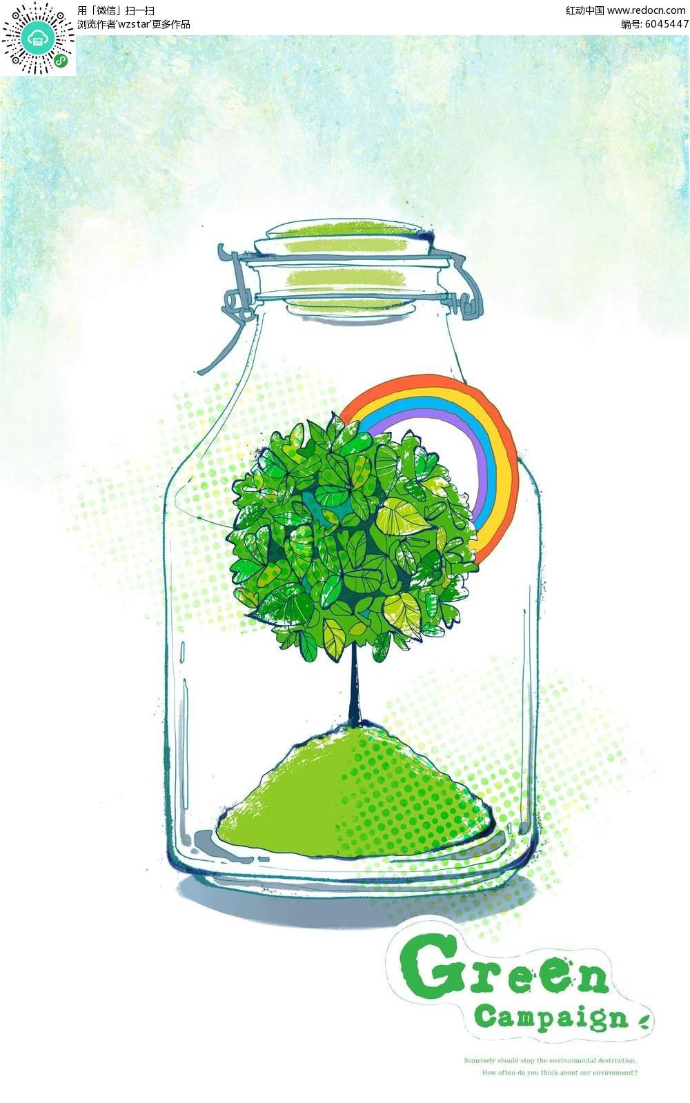 彩虹手绘公益海报设计