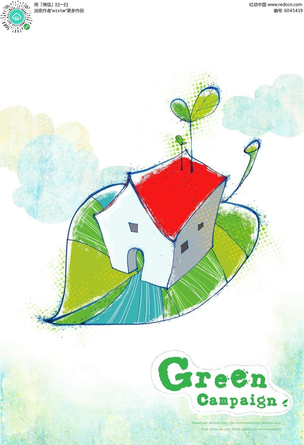 大树房屋手绘公益海报设计