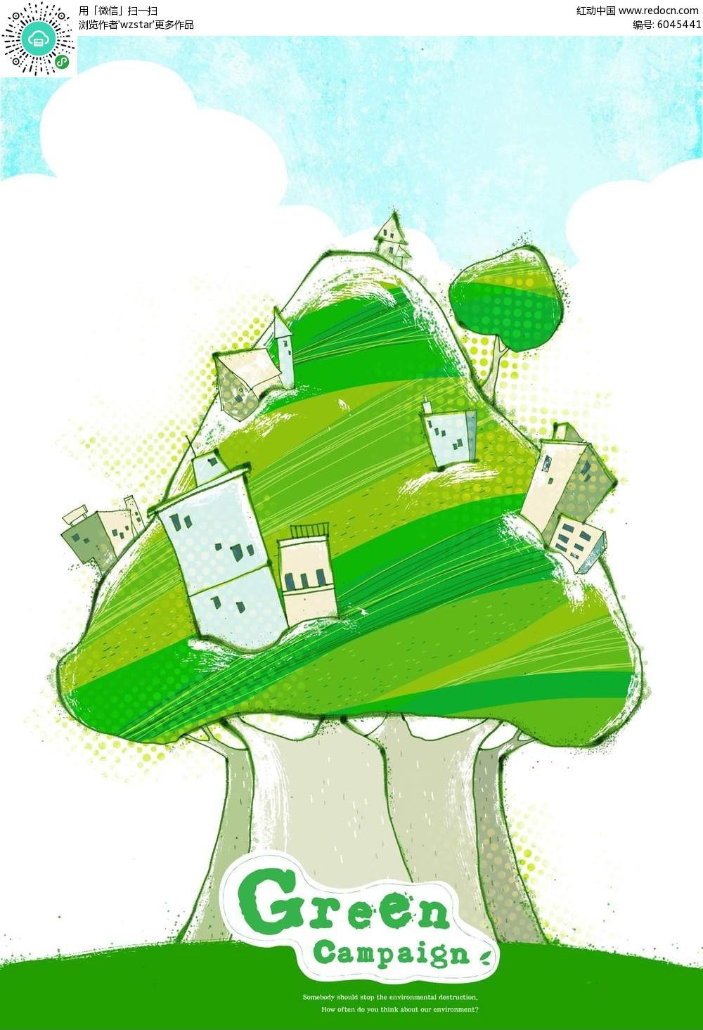 房屋建筑手绘公益海报设计