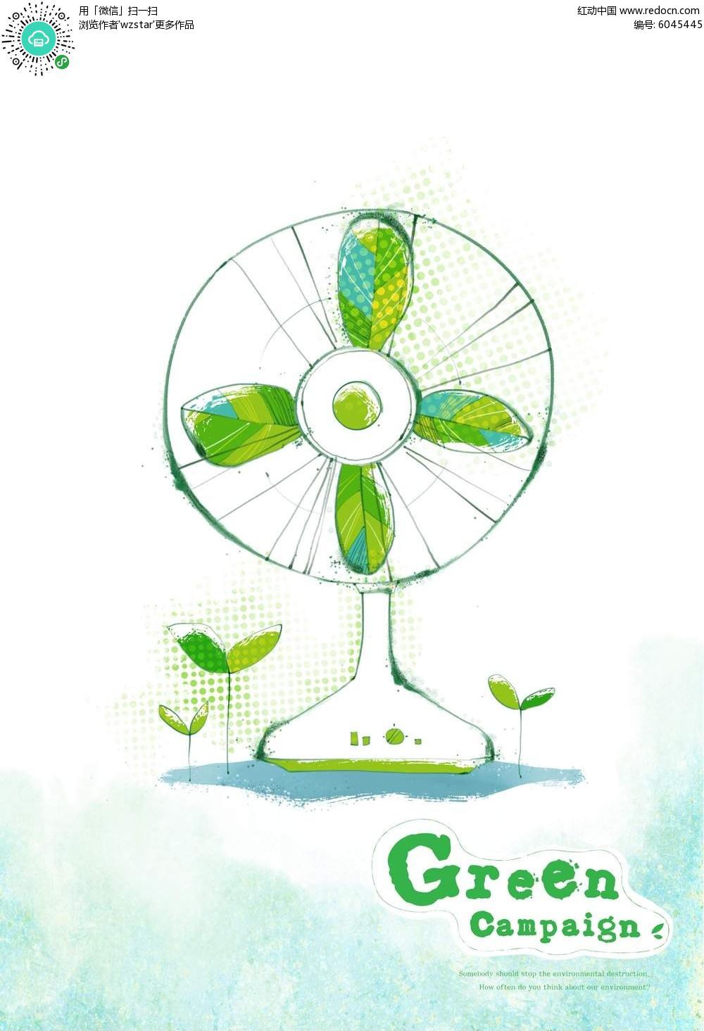 公益海报手绘图片 艺术节海报手绘图片 手绘公益环保创意海报