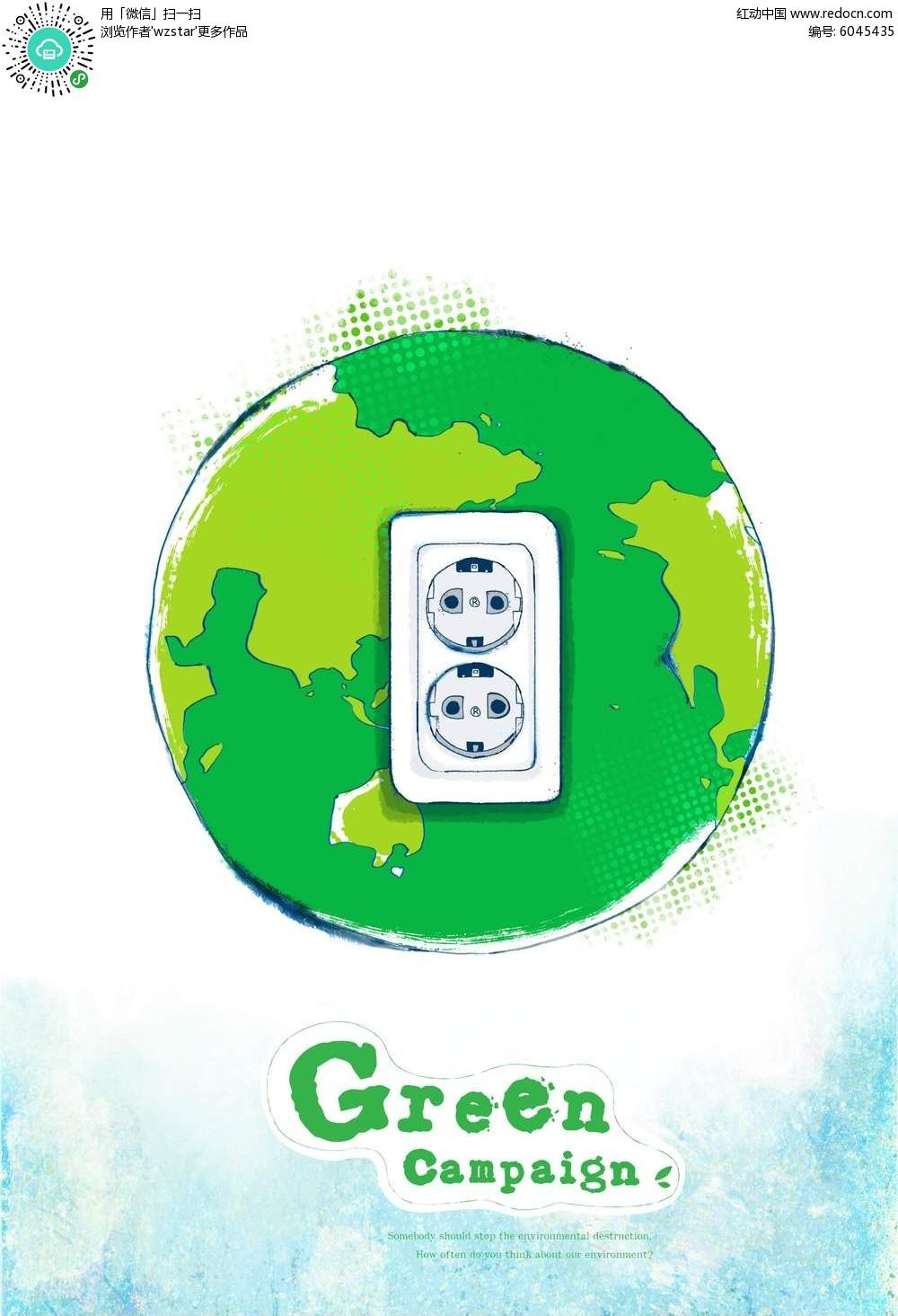 节约电能手绘公益海报设计