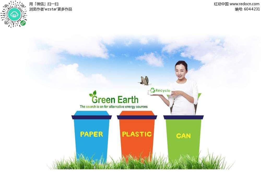 垃圾分类公益海报