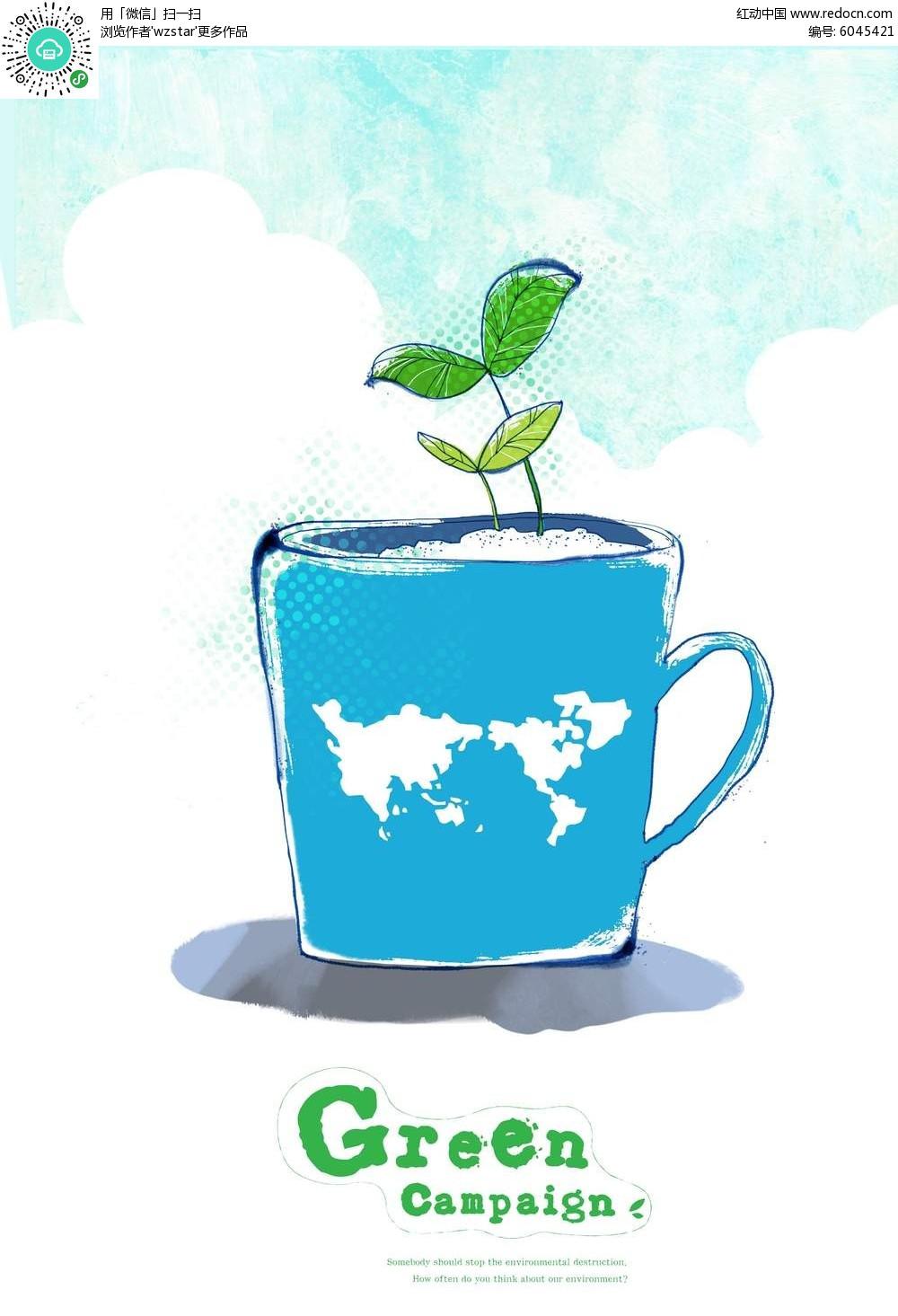 蓝色水杯手绘公益海报设计