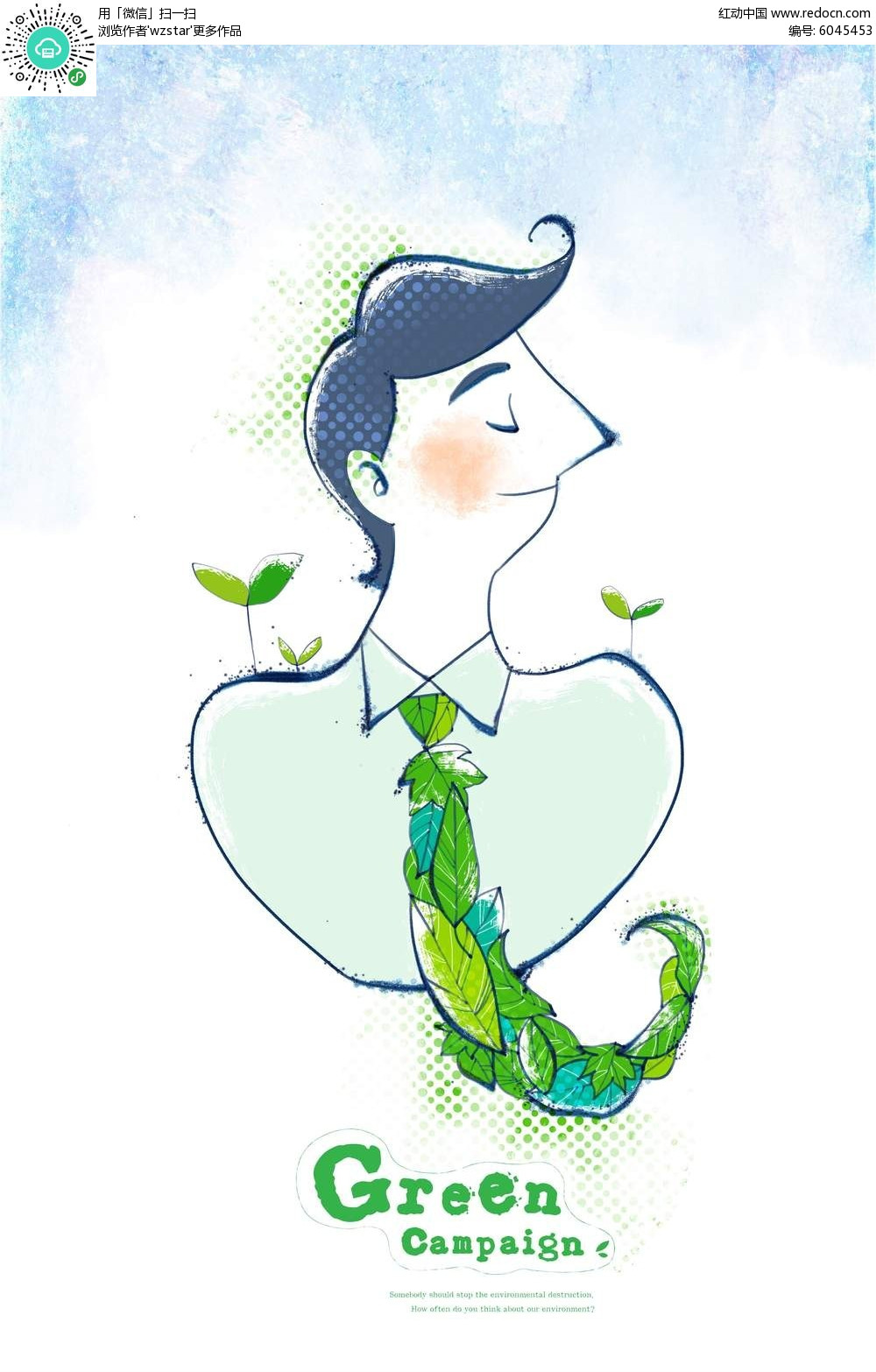 绿色领结手绘公益海报设计