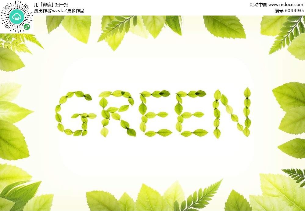 绿色英文海报设计psd素材免费下载_红动网