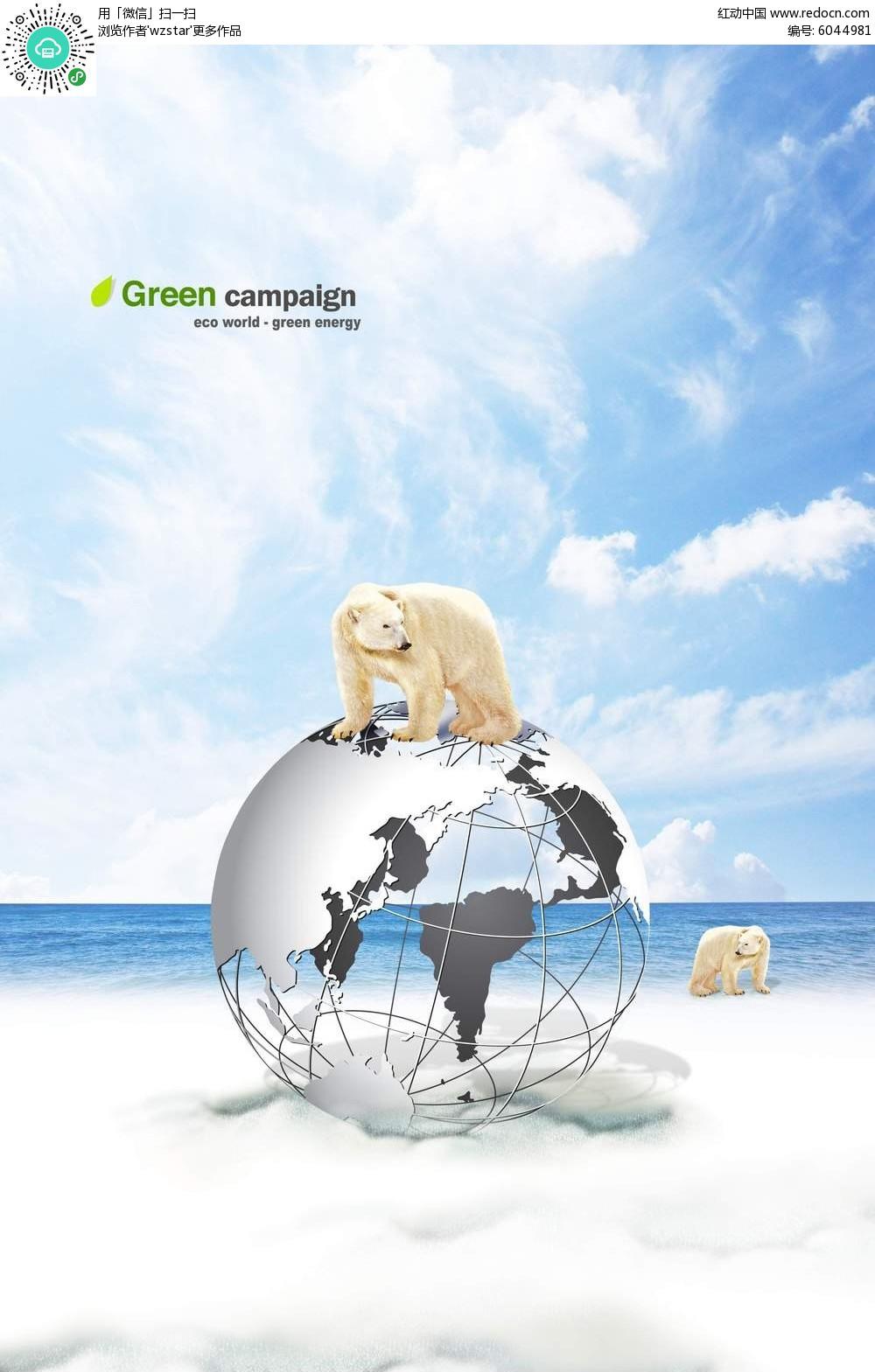 温室效应海报设计
