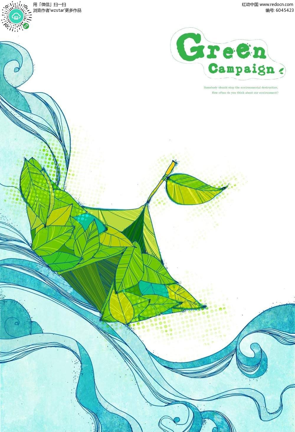 叶子帆船手绘公益海报设计