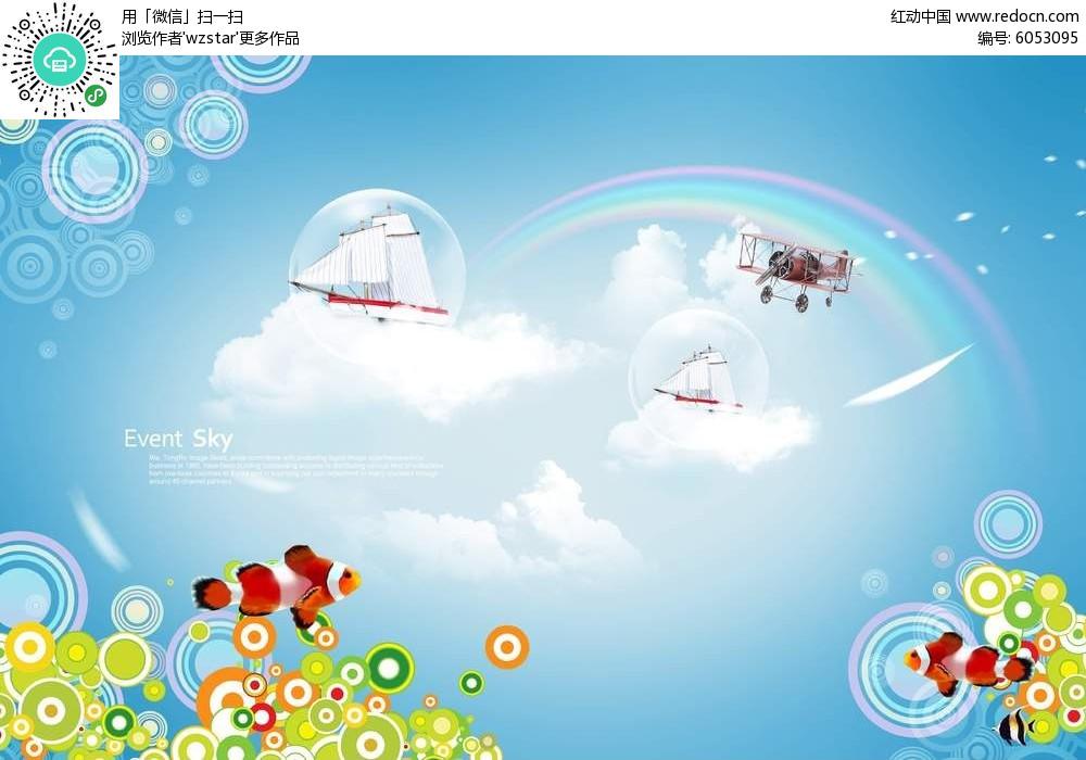 气泡天空卡通背景素材