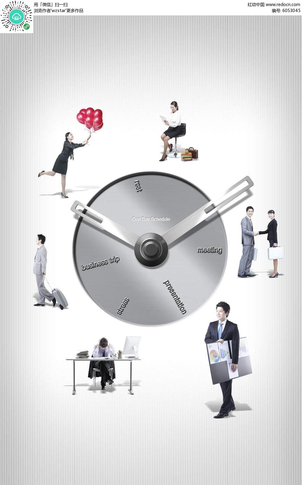生活安排时钟创意海报背景素材