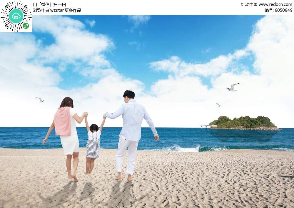 幸福海边海报背景素材
