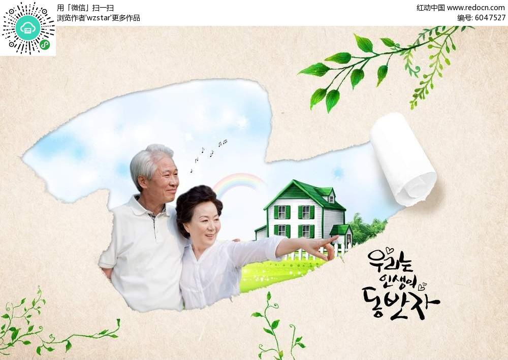 幸福老年生活海報背景素材