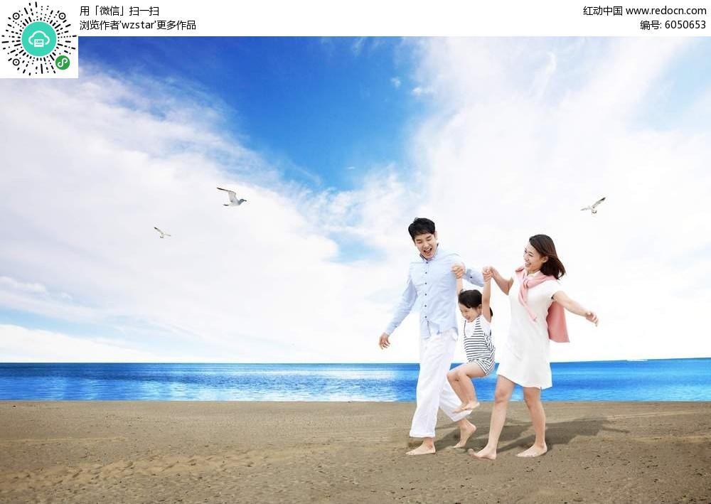 惬意海边幸福家庭海报背景素材