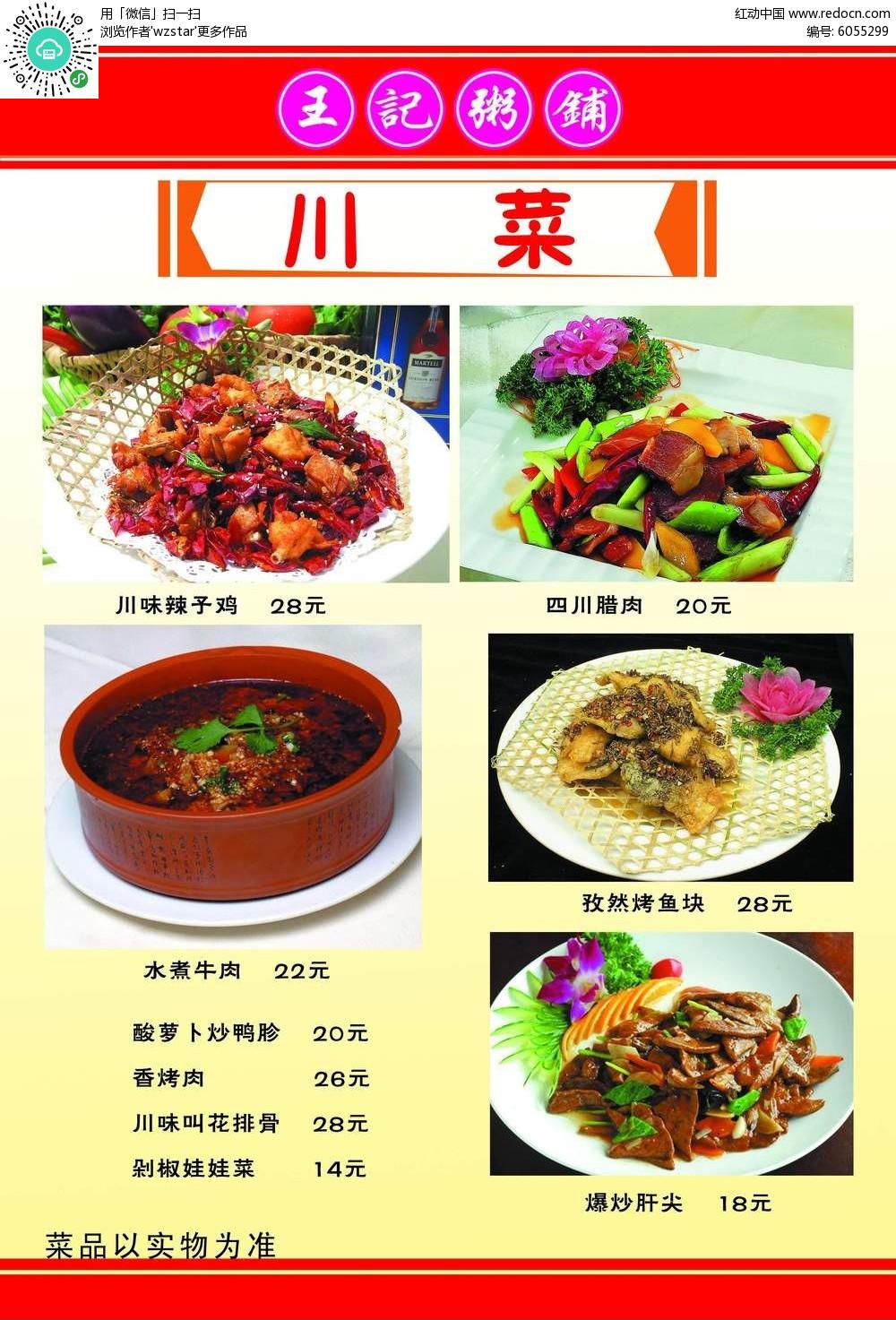 川菜美食菜谱设计图片