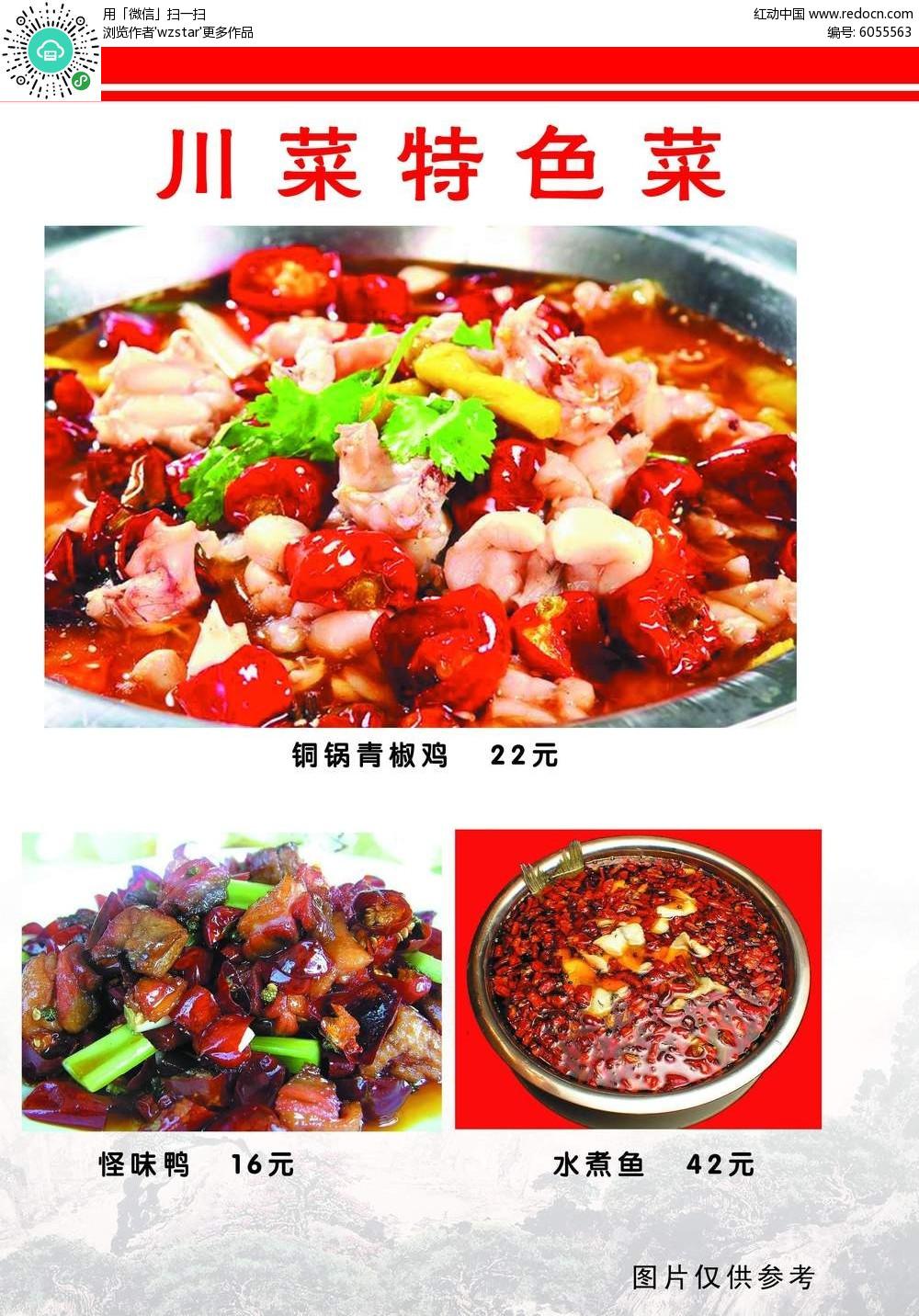 川菜特色简约美食菜谱设计PSD素材免费下载 编号6055563 红动网