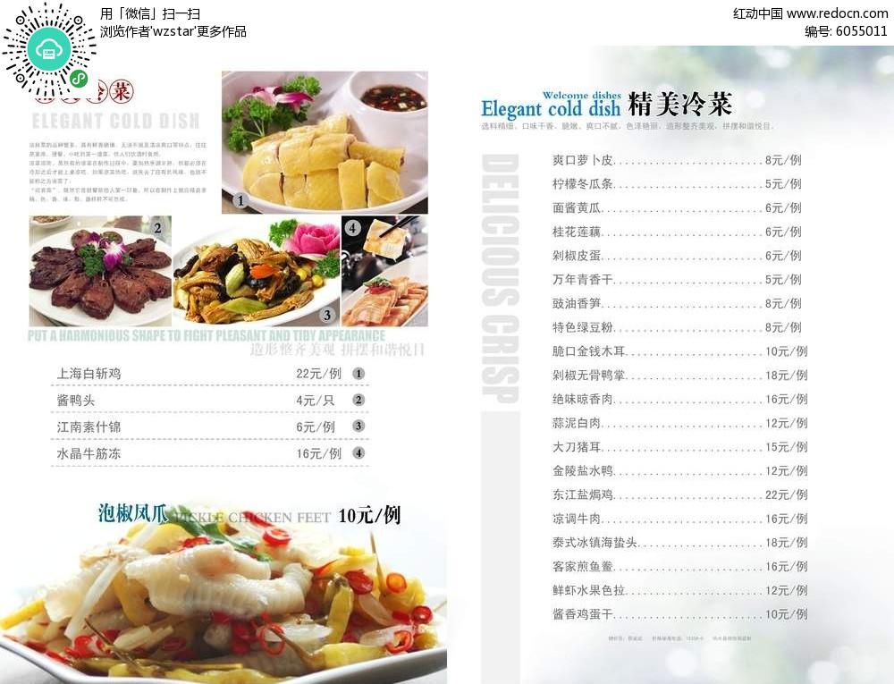 饭店冷菜菜谱PSD素材免费下载 红动网