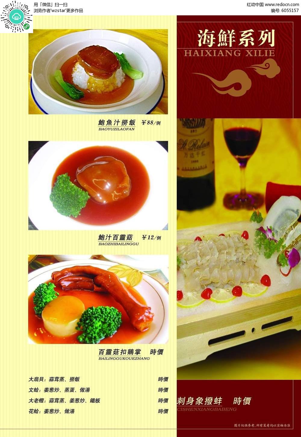 海鲜菜单设计psd免费下载_菜谱菜单素材