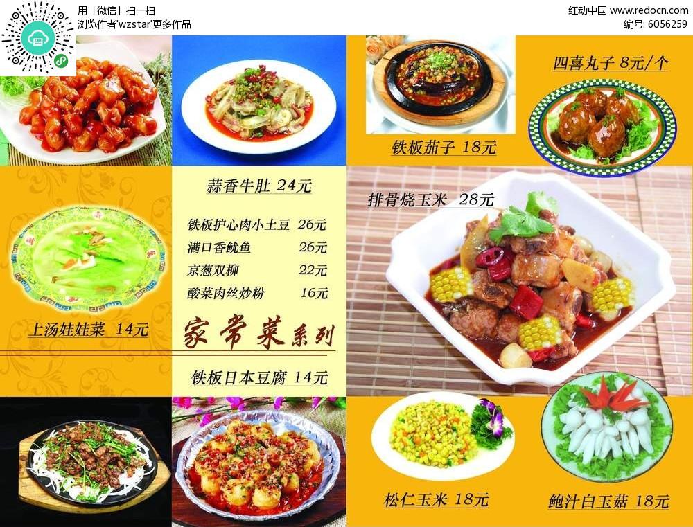 家常菜简约菜单设计psd免费下载_菜谱菜单素材
