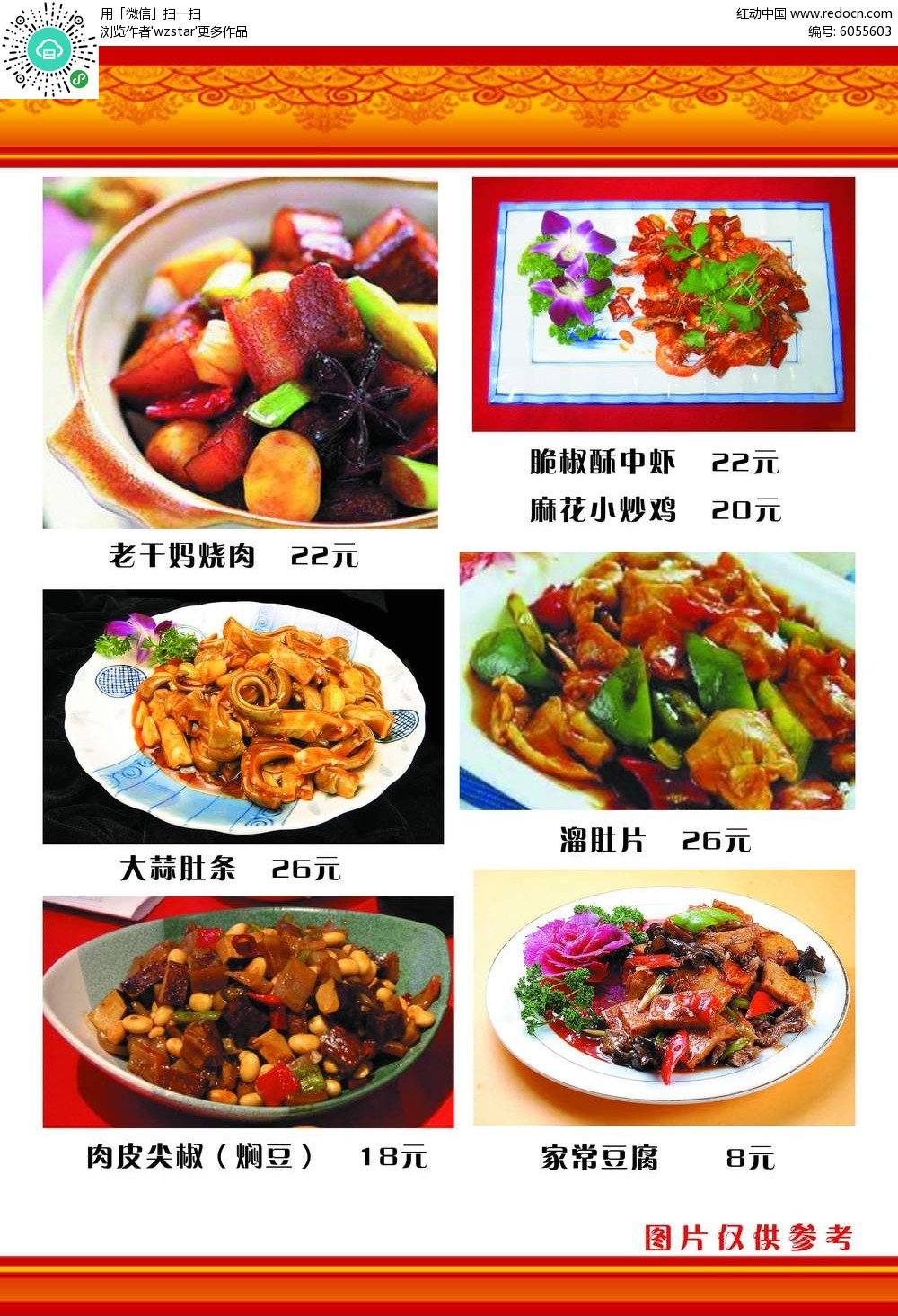 小炒兔肉简约美食菜谱v小炒PSD免费下载_菜谱鸡肉素材菜单和家常炒图片
