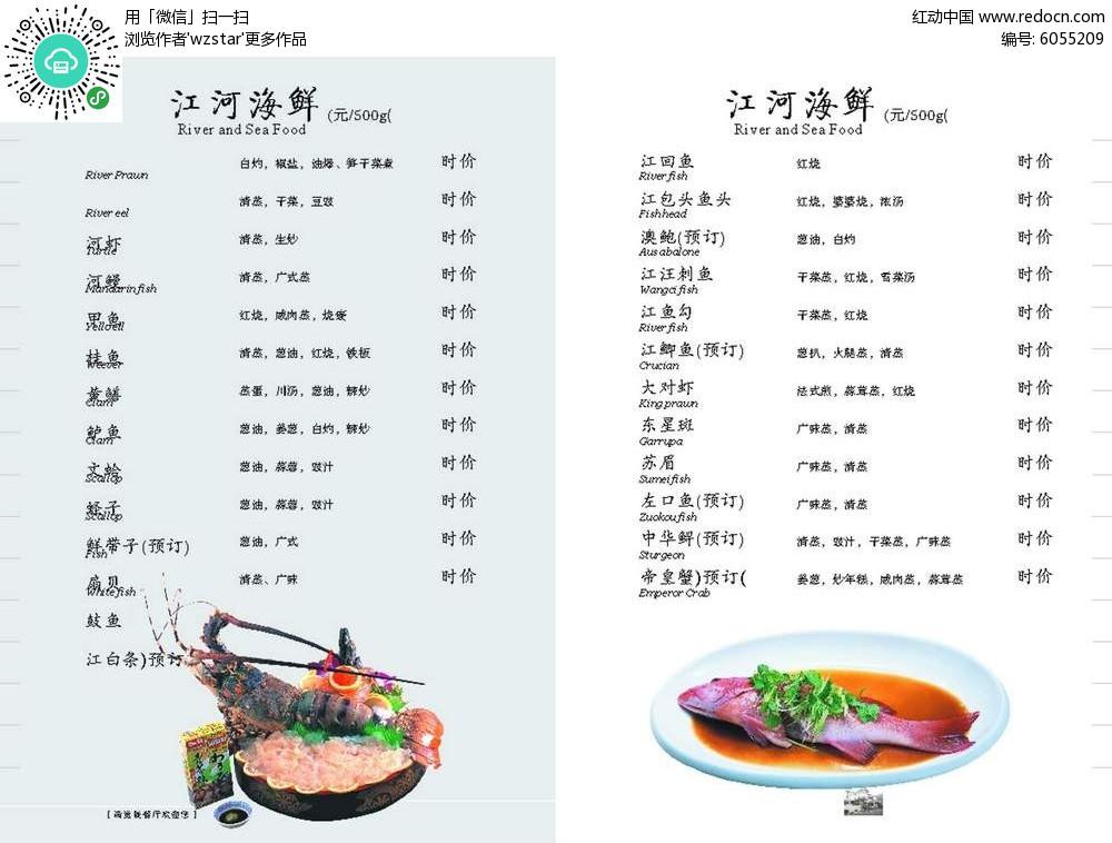 江河海鲜菜谱设计