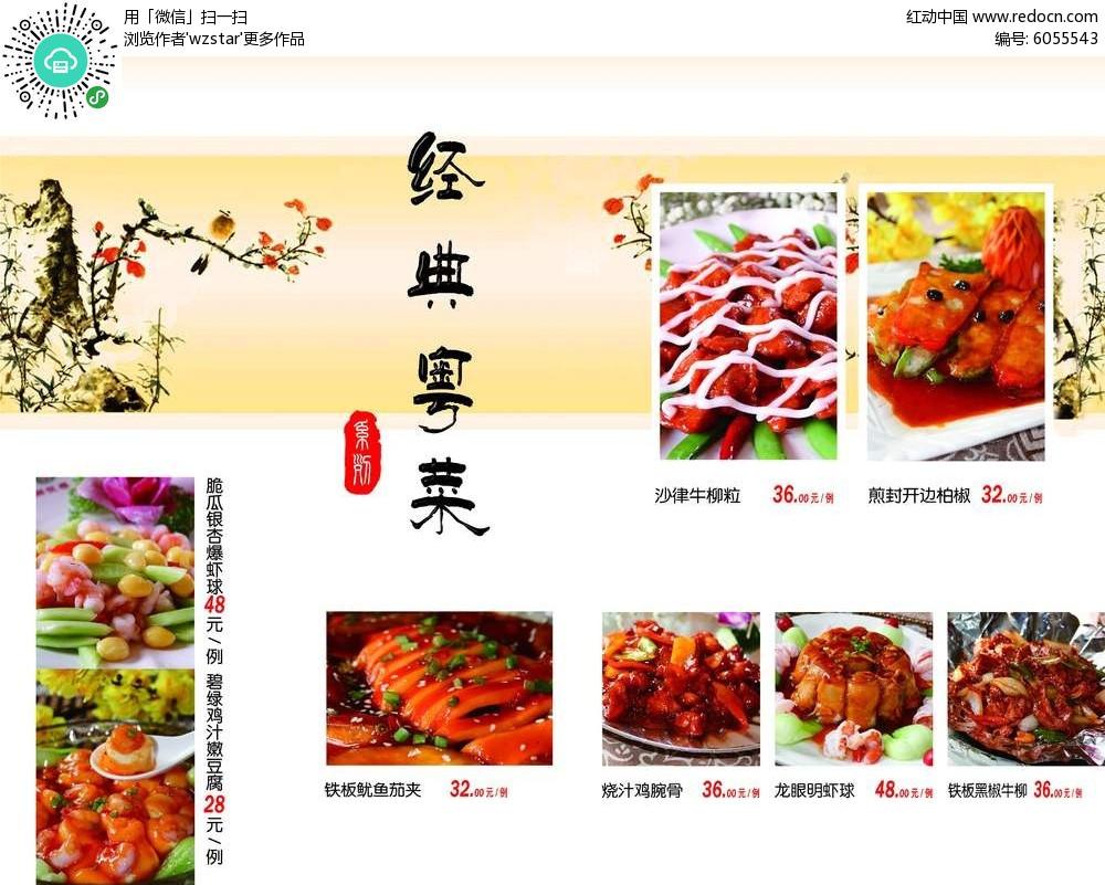 地方经典菜谱粤菜v地方PSD免费下载_菜单美食菜单什么素材吃鹅肉的多图片