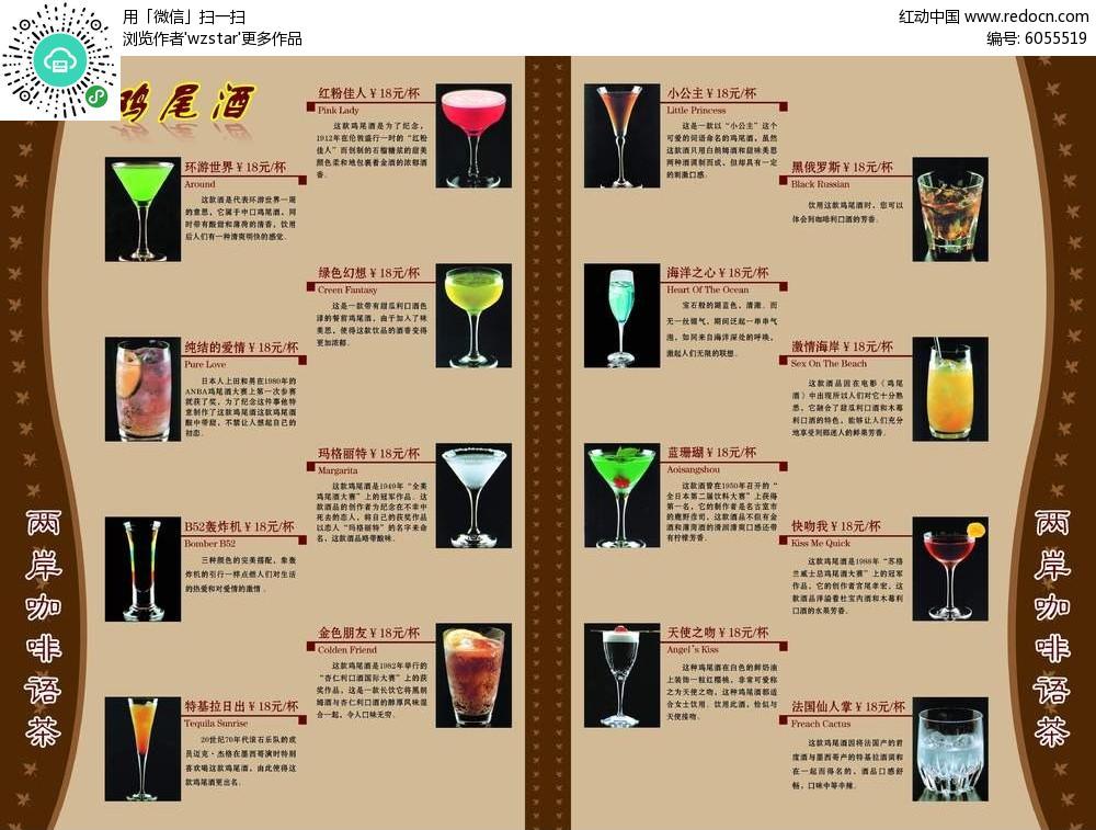 鸡尾酒菜单设计