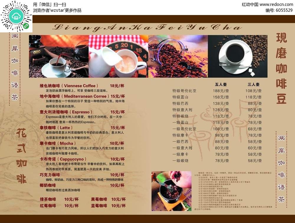 咖啡品种菜单设计