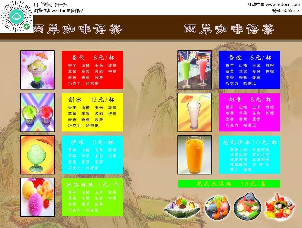 咖啡厅饮料菜单设计