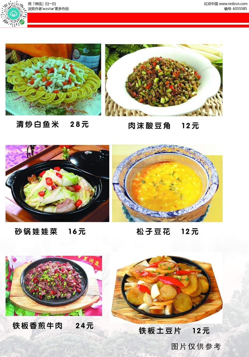美味小炒美食菜谱设计图片