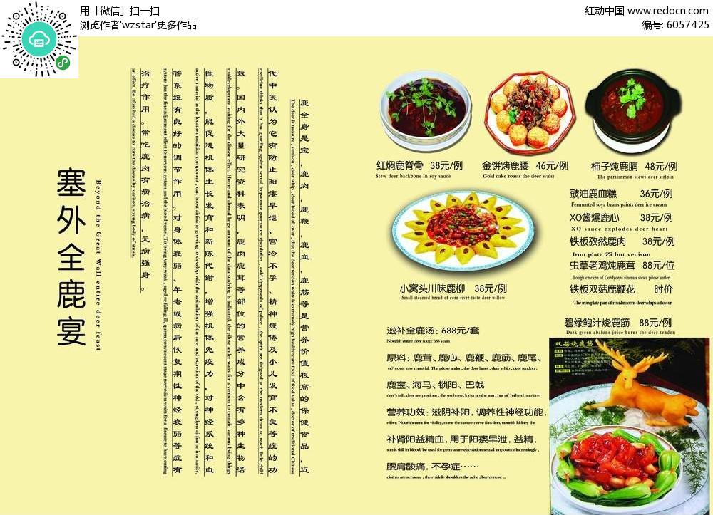 塞外全鹿宴美食菜单设计psd素材免费下载_红动网