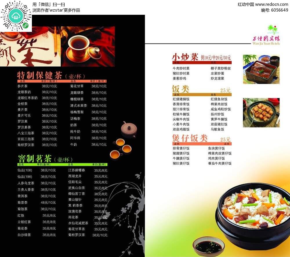 小炒菜煲仔美食菜单设计