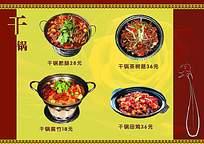 干锅美食菜谱设计