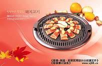 韩式烤肉美食菜谱图片