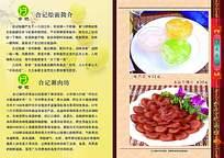 合记烩面美食菜谱设计