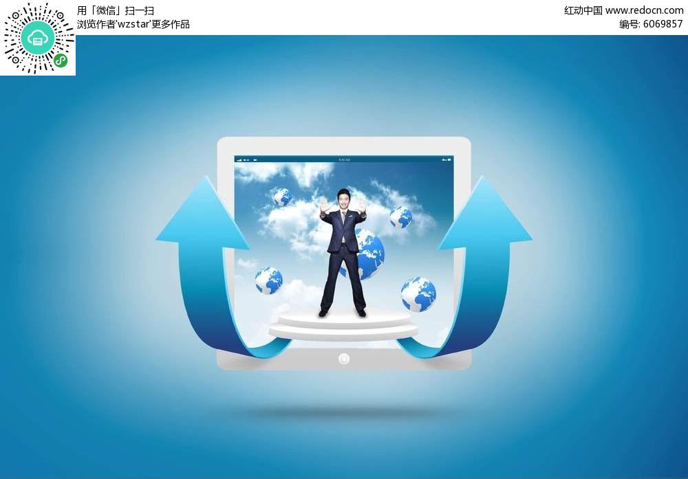 免费素材 psd素材 psd广告设计模板 其他 蓝色箭头商业海报  请您分享