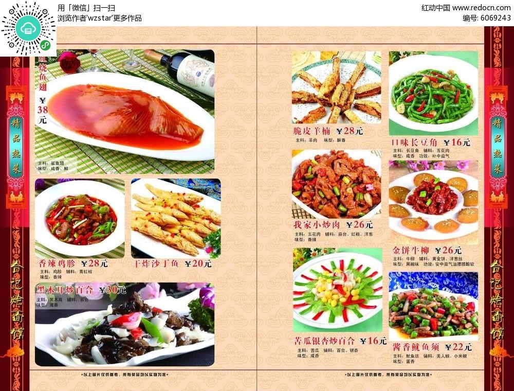 凉菜冷盘美食菜谱设计