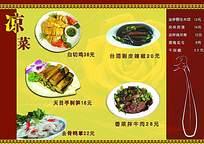 凉菜美食菜谱设计