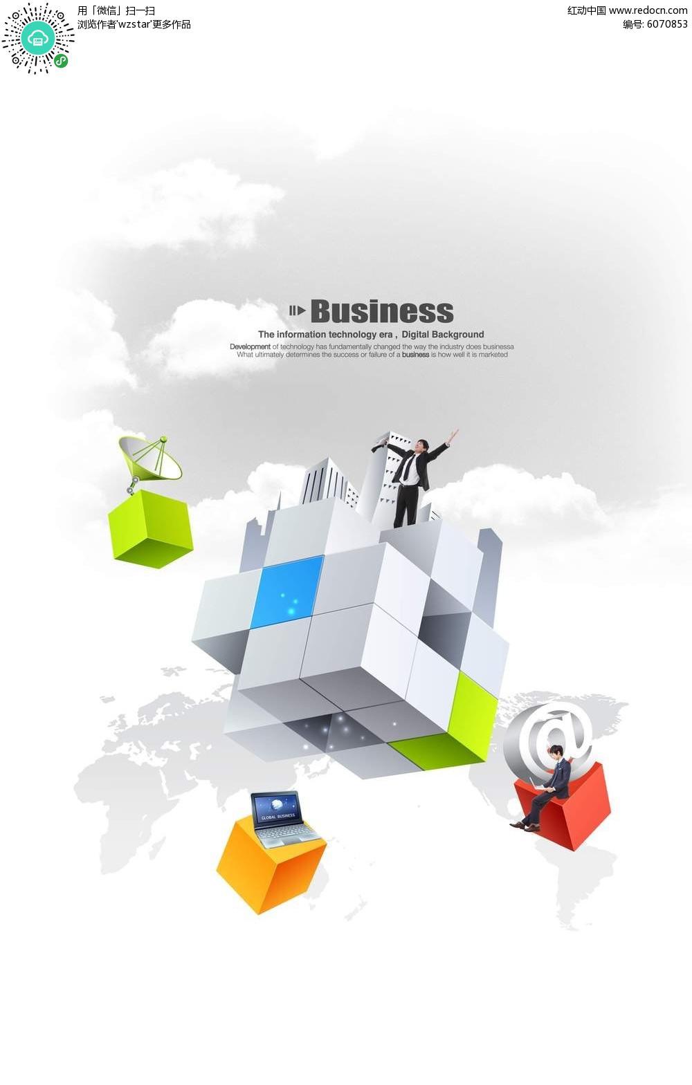 魔方商务信息海报背景素材图片