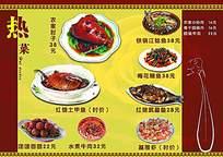 热菜美食菜谱设计