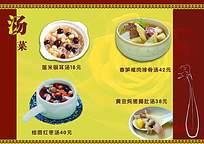 汤菜美食菜谱设计