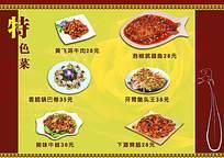 特色菜菜谱内页设计