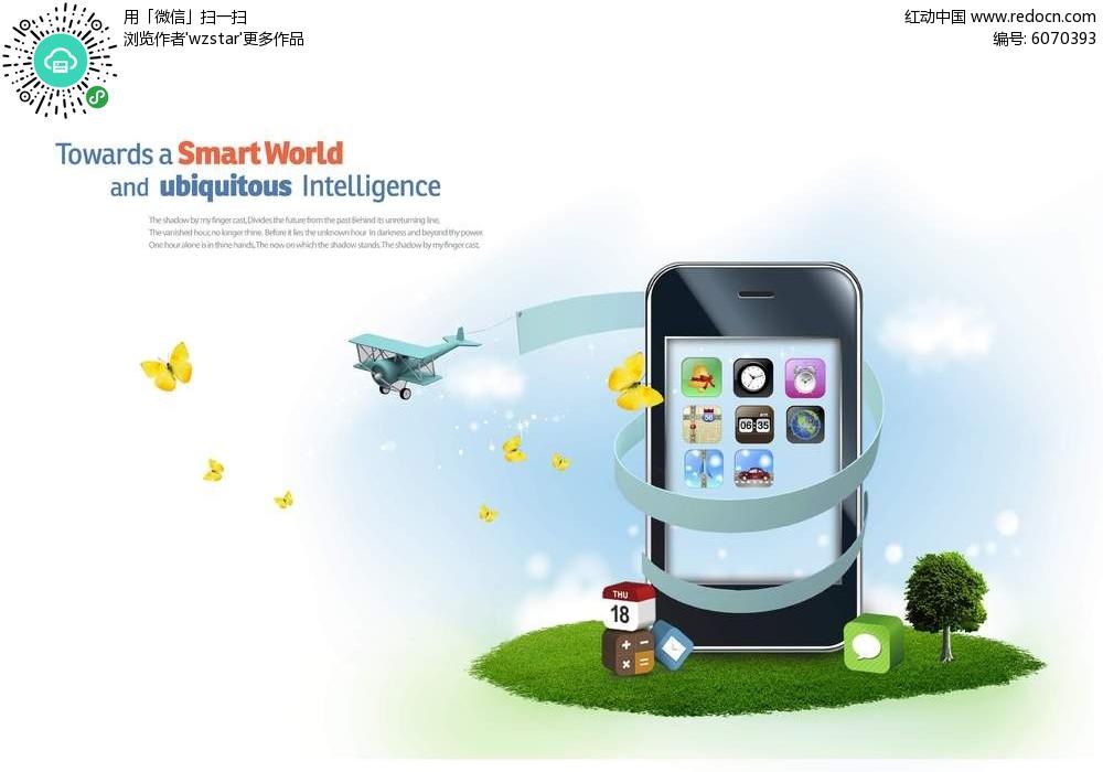 信息手機信息生活海報背景素材