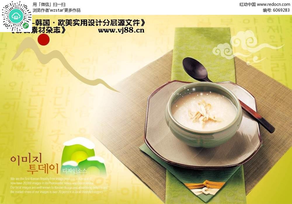 营养粥海报设计