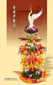 中餐厅菜谱封面设计